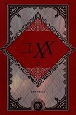 도서 이미지 - 그 XX