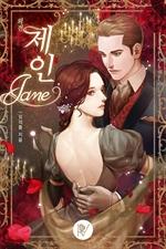 도서 이미지 - Jane(제인)