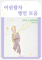 도서 이미지 - 어린왕자 명언 모음