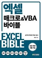 도서 이미지 - 엑셀 매크로&VBA 바이블
