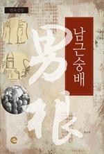 도서 이미지 - 남근숭배