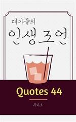 도서 이미지 - (대가들의) 인생조언 Quotes 44 - 명언 모음