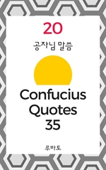 도서 이미지 - 20 Confucius Quotes 35