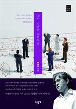 도서 이미지 - 내가 사랑한 수학자들