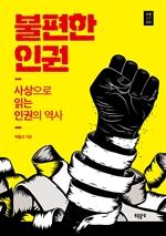도서 이미지 - 불편한 인권