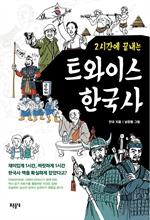 도서 이미지 - 트와이스 한국사