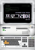 도서 이미지 - 프로그래머