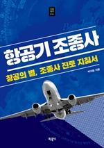 도서 이미지 - 항공기 조종사