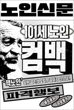 도서 이미지 - 핵을 들고 도망친 101세 노인: 노인신문