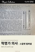 도서 이미지 - 혁명가 의사 - 스칼렛 핌퍼넬
