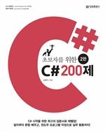 도서 이미지 - 초보자를 위한 C# 200제 (제2판)