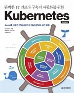 도서 이미지 - 완벽한 IT 인프라 구축의 자동화를 위한 쿠버네티스 Kubernetes