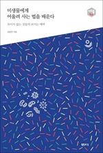 도서 이미지 - 미생물에게 어울려 사는 법을 배운다