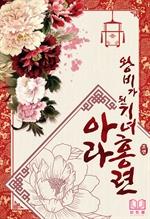 도서 이미지 - 왕비가 된 기녀, 아라 홍련
