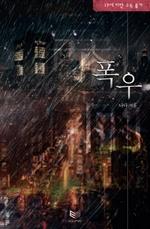 도서 이미지 - 폭우