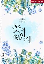 도서 이미지 - 꽃의 인사