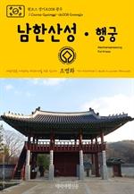 도서 이미지 - 원코스 경기도008 광주 남한산성·행궁 대한민국을 여행하는 히치하이커를 위한 안내서