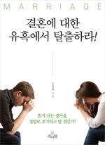 도서 이미지 - 결혼에 대한 유혹에서 탈출하라