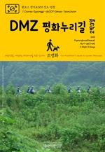도서 이미지 - 원코스 경기도009 김포·연천 DMZ 평화누리길 2박3일 대한민국을 여행하는 히치하이커를 위한 안내서