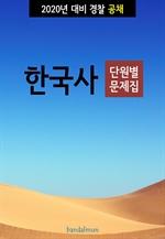 도서 이미지 - 2020년 대비 경찰공채 한국사 (단원별 문제집)