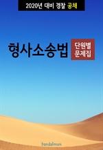 도서 이미지 - 2020년 대비 경찰공채 형사소송법 (단원별 문제집)