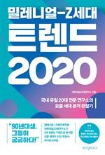 도서 이미지 - 밀레니얼-Z세대 트렌드 2020 (체험판)
