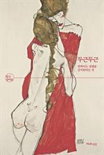 도서 이미지 - (월간 정여울) 두근두근