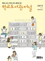 도서 이미지 - 학교도서관저널 2019년 11월호 (통권98호)