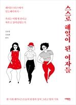 도서 이미지 - 스스로 해일이 된 여자들