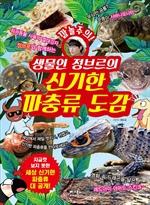 도서 이미지 - 생물인 정브르의 신기한 파충류 도감