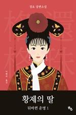 도서 이미지 - 황제의 딸 : 뒤바뀐 운명 1