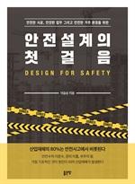 도서 이미지 - 안전설계의 첫걸음