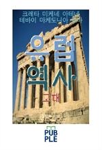 도서 이미지 - 유럽 역사 고대, 크레타 미케네 아테네 스파르타 테바이 마케도니아 고대 로마