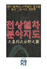 도서 이미지 - 천상열차분야지도, 28수 별자리 사주팔자 점성술 밀교 그노시스 천문학