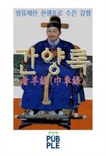 도서 이미지 - 정유재란 전쟁포로 수은 강항, 간양록(건거록), 원문수록