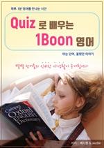 도서 이미지 - Quiz로 배우는 1Boon 영어