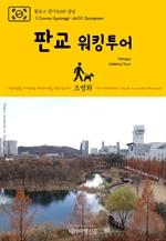 도서 이미지 - 원코스 경기도011 성남 판교 워킹투어 대한민국을 여행하는 히치하이커를 위한 안내서