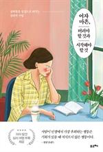 도서 이미지 - 여자 마흔, 버려야 할것과 시작해야 할 것