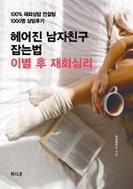 도서 이미지 - 헤어진 남자친구 잡는법 이별 후 재회심리