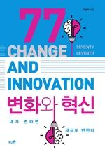 도서 이미지 - 77세 변화와 혁신