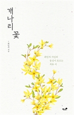 도서 이미지 - 개나리꽃