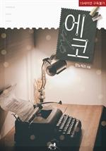 도서 이미지 - 에코