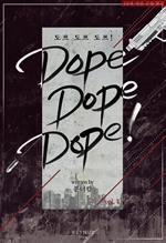 도서 이미지 - DOPE DOPE DOPE! (도프 도프 도프!)
