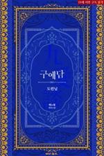 도서 이미지 - 구애담(九愛談) 시리즈 7 : 도련님