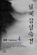도서 이미지 - 남해삼십육검