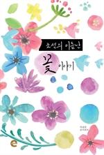 도서 이미지 - 조선의 이름난 꽃 이야기