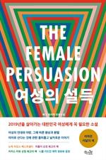 도서 이미지 - 여성의 설득
