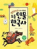 도서 이미지 - 말랑말랑 동시로 시작하는 초등 인물 한국사