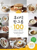 도서 이미지 - 후다닥 한 그릇 100