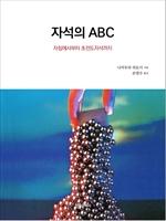 도서 이미지 - 자석의 ABC